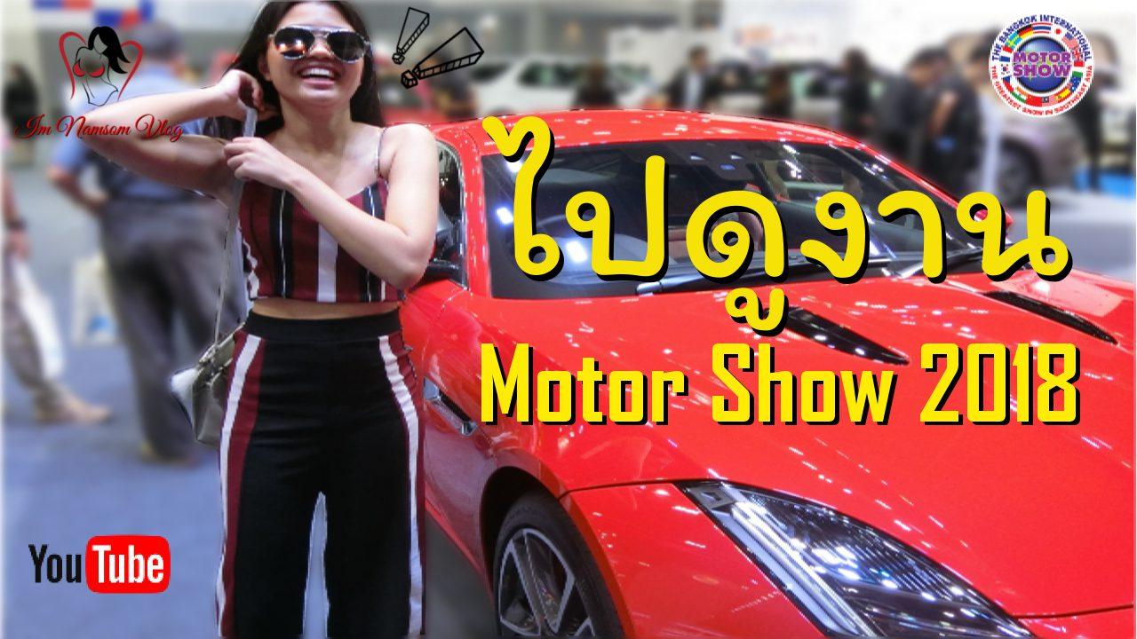 ไปดูงาน Motor Show 2018 Full HD