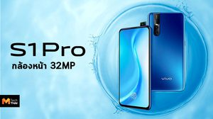 เปิดตัว vivo S1 Pro อัพชิปเป็น Snapdragon 675 กล้อง pop-up