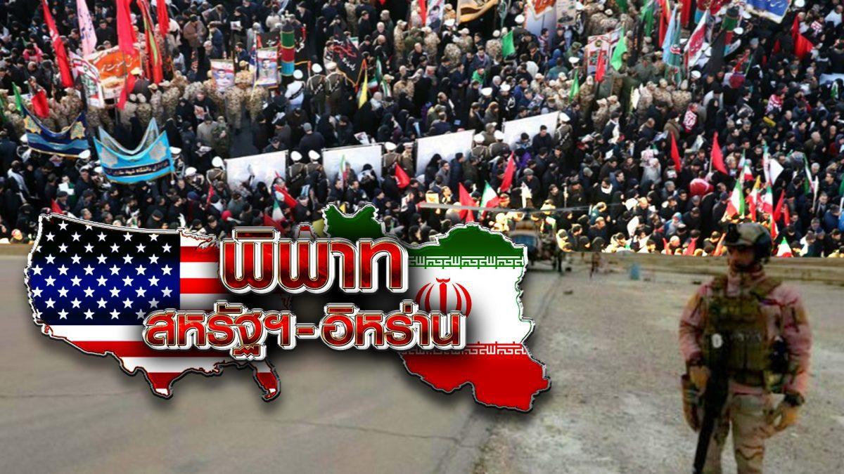 พิพาทสหรัฐฯ-อิหร่าน 09-01-63