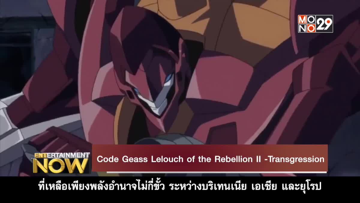 Movie Review - Code Geass Lelouch of the Rebellion II - Transgression