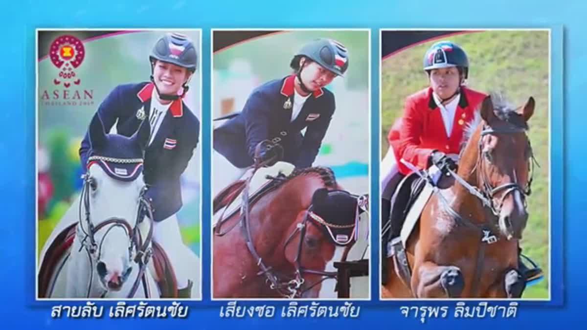 นักกีฬาแข่งม้าทีมไทย.mp4