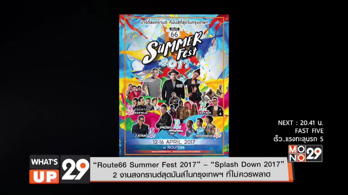 """""""Route66 Summer Fest 2017"""" – """"Splash Down 2017"""" 2 งานสงกรานต์สุดมันส์ในกรุงเทพฯ ที่ไม่ควรพลาด"""
