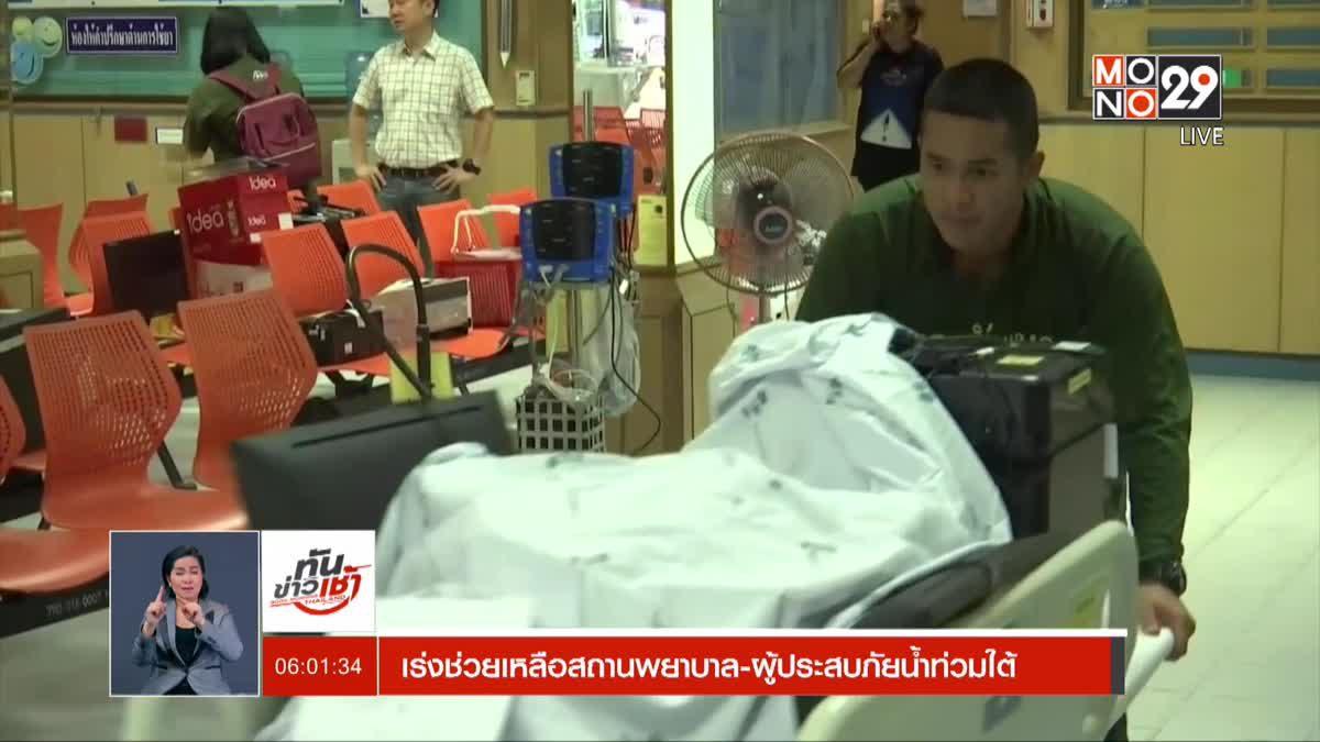 เร่งช่วยเหลือสถานพยาบาล-ผู้ประสบภัยน้ำท่วมใต้