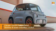 Citroën Ami EV ไซส์มินิดีไซน์เก๋ สมรรถนะ 8 แรงม้า ชาร์จเพียง 3 ชั่วโมง