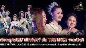 เหมือนดู Miss Tiffany กับThe Face รวมกัน!! MISS YB THAILAND 2019 เวทีประกวดสาวประเภท 2 เทียบชั้นเวทีระดับรุ่นพี่