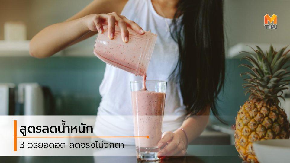 3 สูตรลดน้ำหนัก เน้นปรับที่อาหาร สำหรับคนไม่มีเวลาออกกำลังกาย