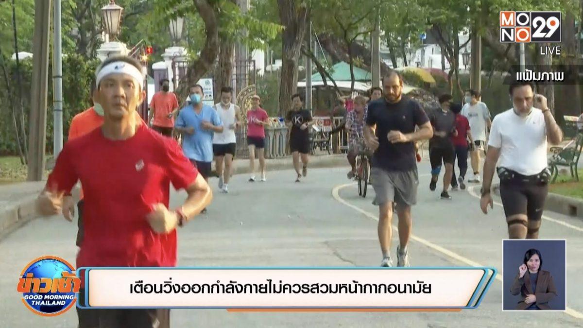 เตือนวิ่งออกกำลังกายไม่ควรสวมหน้ากากอนามัย