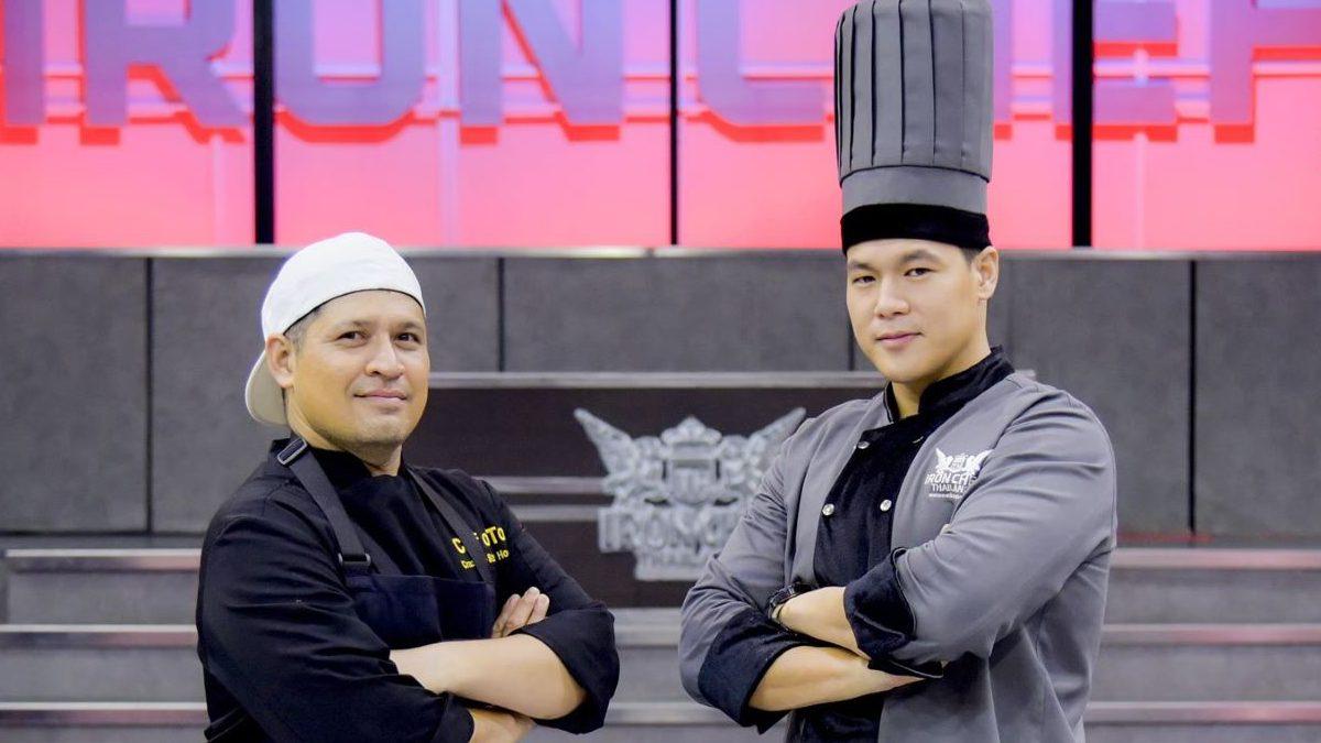 รายการ Iron Chef Thailand เชฟกระทะเหล็ก ประเทศไทย