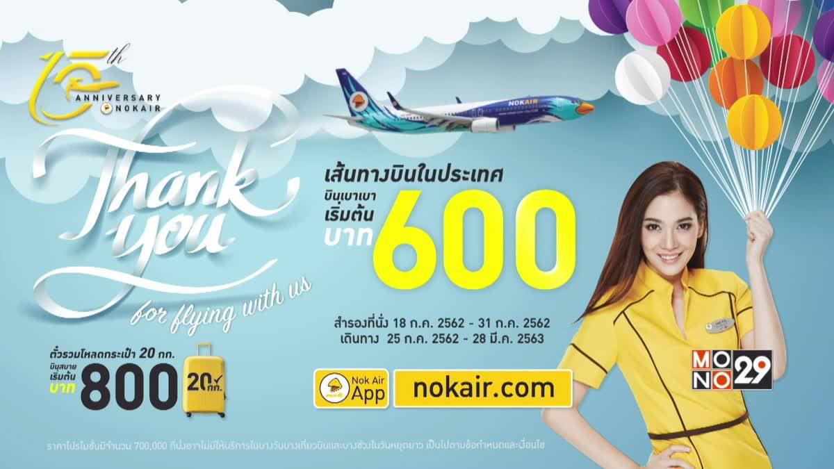Nok Air จัดโปรโมชั่นพิเศษ ฉลองครบรอบ 15 ปี
