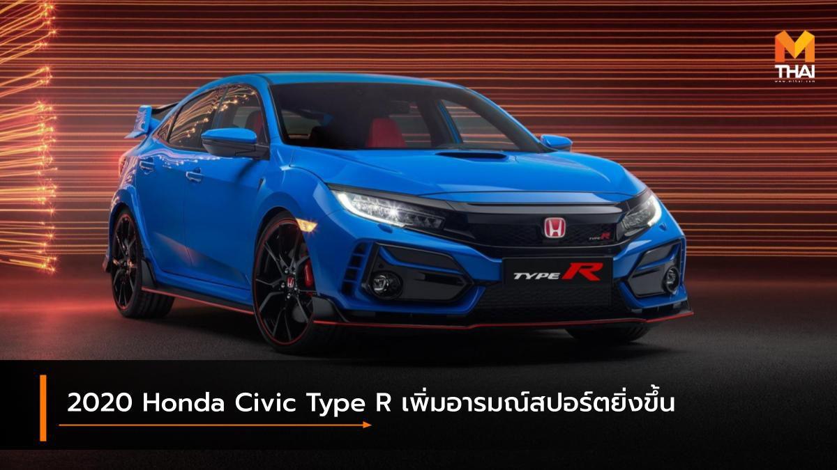 2020 Honda Civic Type R ปรับโฉมเพิ่มอารมณ์สปอร์ตยิ่งขึ้น