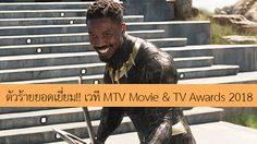 เอริก คิลมังเกอร์ ชนะ ธานอส!! คว้ารางวัลตัวร้ายยอดเยี่ยม MTV Movie & TV Awards 2018