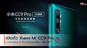 Xiaomi เปิดตัว Mi CC9 Pro กับกล้อง 108 ล้านพิกเซล