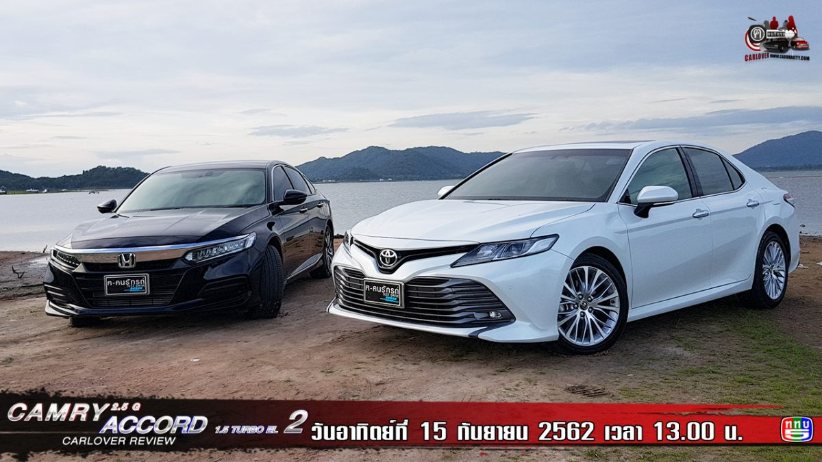 ฅ-คนรักรถ Toyota Camry 2.5G Vs Honda Accord 1.5 TURBO EP.2