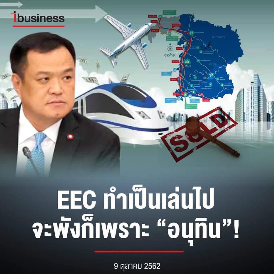แล้ว EEC จะไปในทิศทางใด?