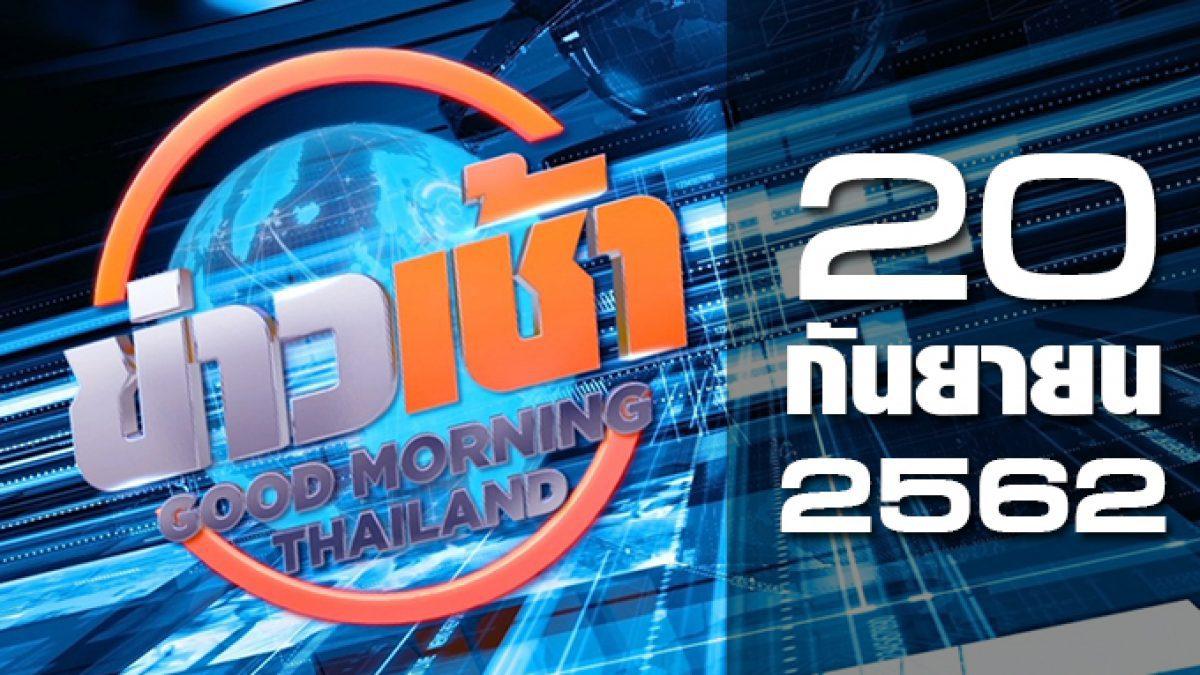 ข่าวเช้า Good Morning Thailand 20-09-62