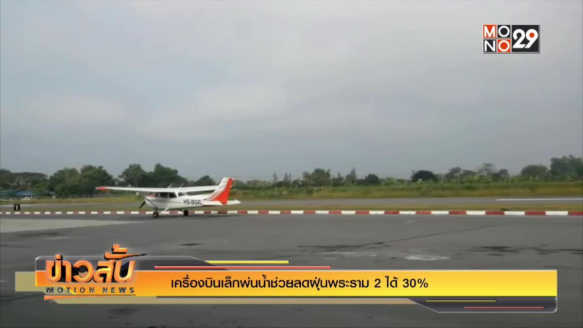 เครื่องบินเล็กพ่นน้ำช่วยลดฝุ่นพระราม 2 ได้ 30 %