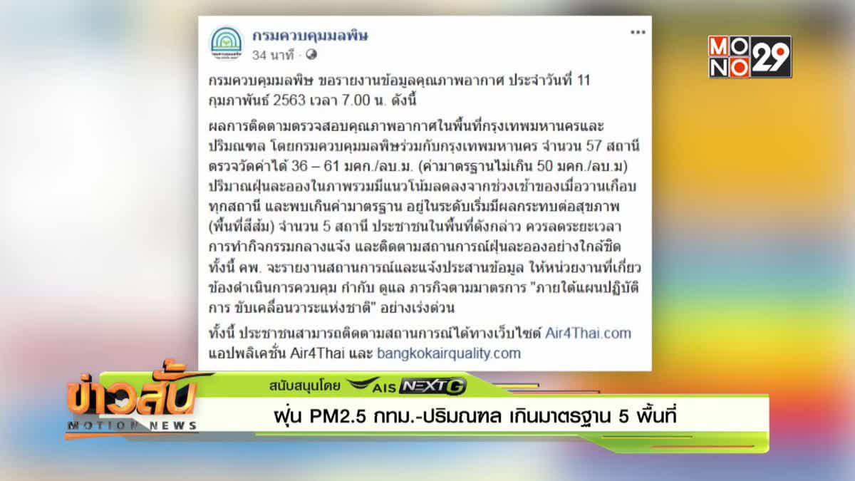 ฝุ่น PM2.5 กทม.-ปริมณฑล เกินมาตรฐาน 5 พื้นที่