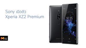 Sony เปิดตัว Xperia XZ2 Premium มาพร้อมกล้องถ่ายภาพ ISO 51200 และถ่ายวีดีโอ ISO 12800