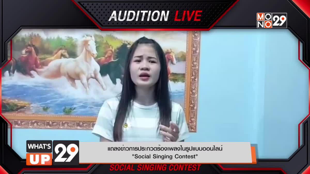 """แถลงข่าวการประกวดร้องเพลงในรูปแบบออนไลน์  """"Social Singing Contest"""""""
