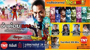 """สุดเจ๋ง """"ต๋อย เซมเบ้"""" 15 ปี รีเทิร์นพากย์ไทย """" โงกุน"""" ช่อง TNT"""