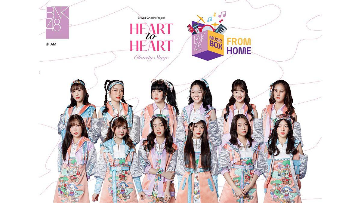 'BNK48' ชวนดู Music Box From Home 2021 โชว์ทักษะร้องเพลง เล่นดนตรี เพื่อช่วยสังคมแก่องค์กรหน่วยงานในสถานะการณ์ไวรัสโควิด-19 ระบาด