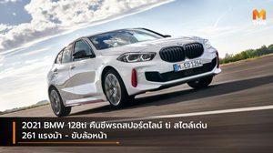 2021 BMW 128ti คืนชีพรถสปอร์ตไลน์ ti สไตล์เด่น 261 แรงม้า – ขับล้อหน้า