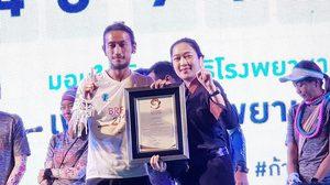 เพจบันทึกไทย แจงหลังยก ตูน บอดี้สแลม เป็นคนแรกวิ่งใต้ถึงเหนือสุดของประเทศ