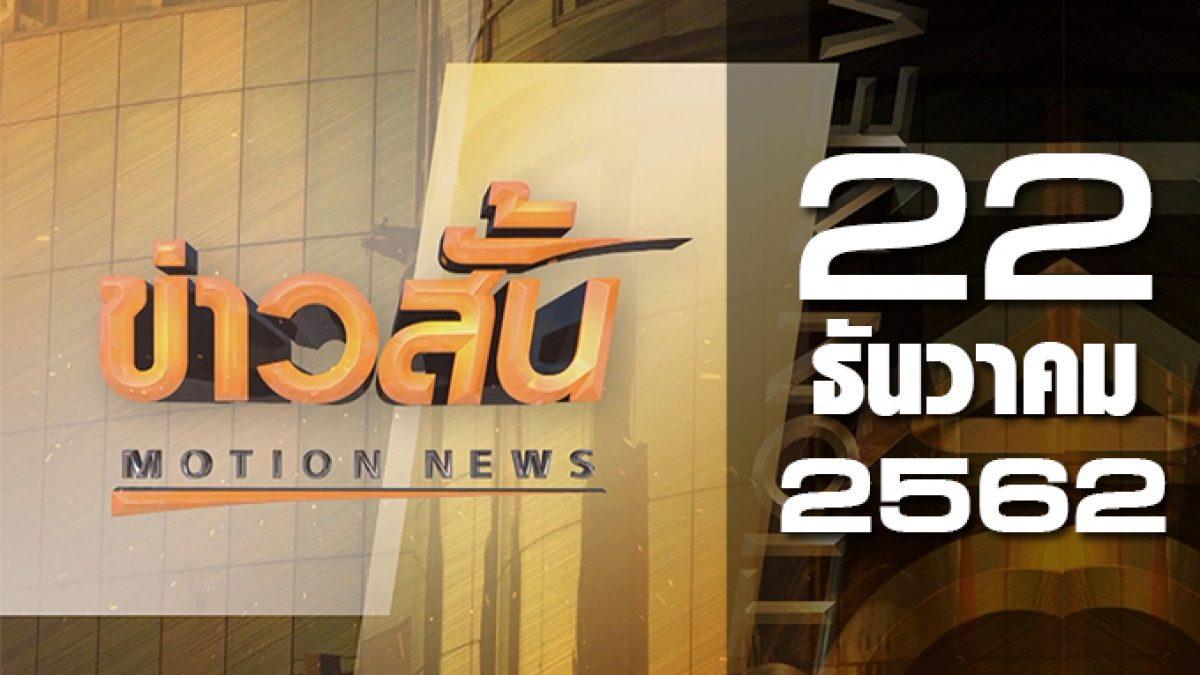 ข่าวสั้น Motion News Break 2 22-12-62
