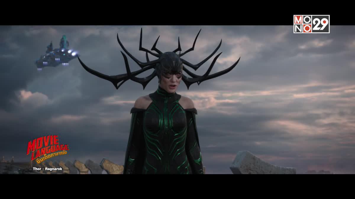 Movie Language ซีนเด็ดภาษาหนัง จากภาพยนตร์เรื่อง Thor : Ragnarok
