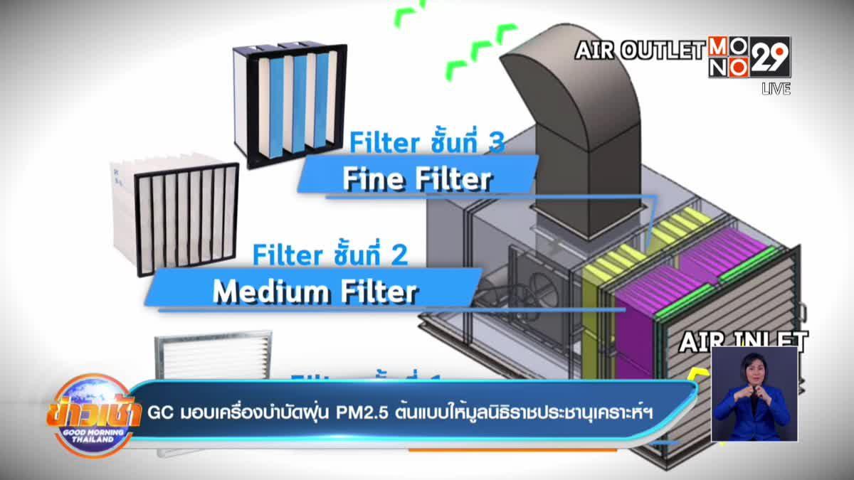 GC มอบเครื่องบำบัดฝุ่น PM2.5 ต้นแบบให้มูลนิธิราชประชานุเคราะห์ฯ