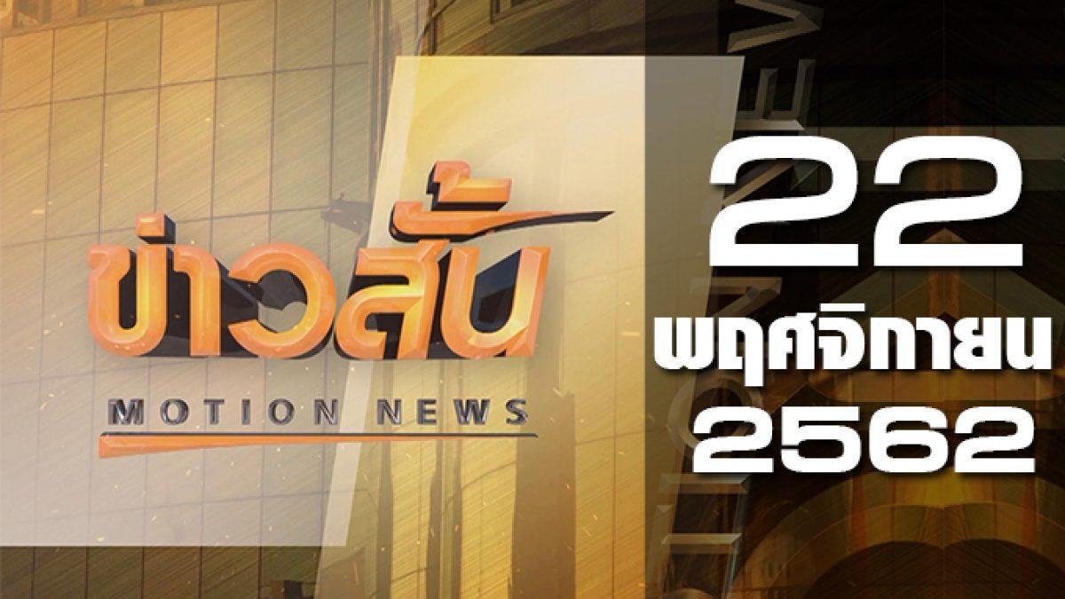 ข่าวสั้น Motion News Break 4 22-11-62