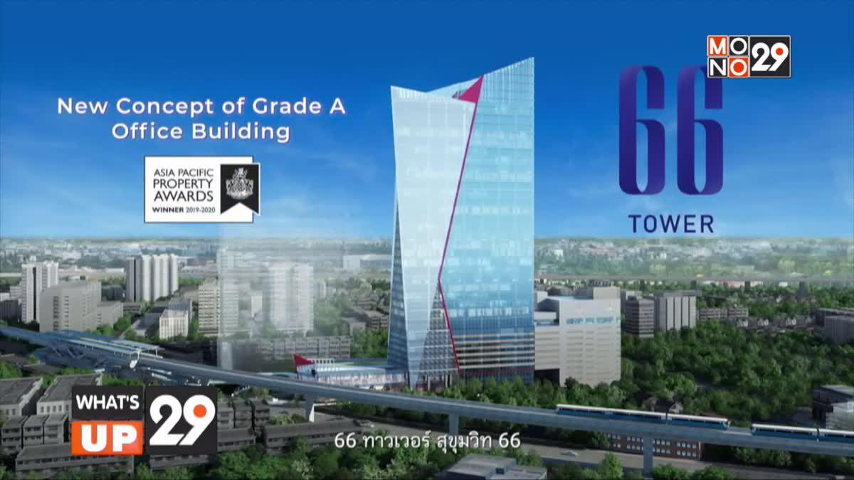 """เมืองไทยประกันชีวิต เปิดตัว """"66 Tower"""""""