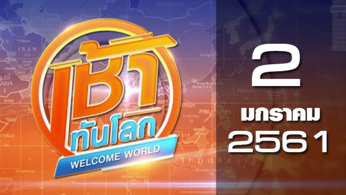 เช้าทันโลก Welcome World 02-01-61