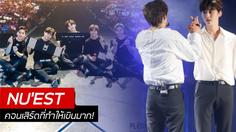 NU'EST เปิดทัวร์คอนเสิร์ตต่างประเทศที่แรก-ที่ไทย! ทัชหัวใจ 'พี่สาว' ทุกคน!!