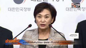 เกาหลีใต้ สั่งห้ามใช้รถ BMW ที่ไม่เข้ารับการตรวจสภาพ