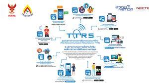 9 บริการ TTRS เปลี่ยนโลกไร้เสียงสู่โลกสื่อสารที่ทัดเทียม
