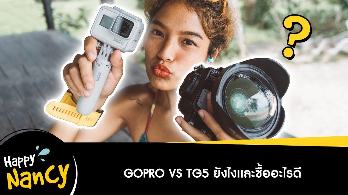 Gopro ต่างกับ Olympus TG5 ยังไงและซื้ออะไรดี?