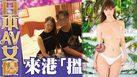 สาวสวยหน้าคล้ายดาราเอวี Ruri Tachibana แอบมารับจ็อบพิเศษในฮ่องกง