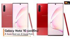 Galaxy Note 10 มาพร้อมกับเฉดสีแดงและสีชมพู หั่นราคาลงที่สหรัฐฯ