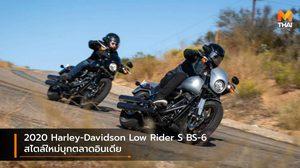 2020 Harley-Davidson Low Rider S BS-6 สไตล์ใหม่บุกตลาดอินเดีย
