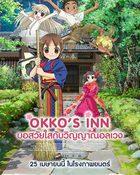Okko's Inn บอสวัยใสกับวิญญาณอลเวง