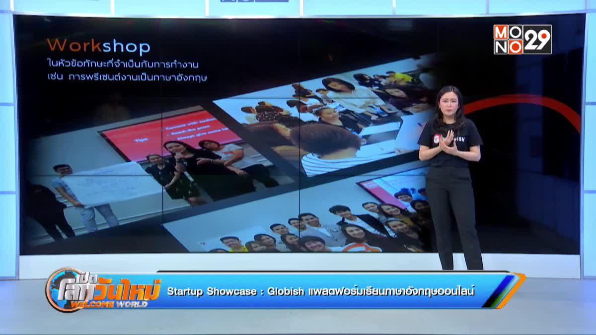 Startup Showcase ตอน : Globish แพลตฟอร์มเรียนภาษาอังกฤษออนไลน์