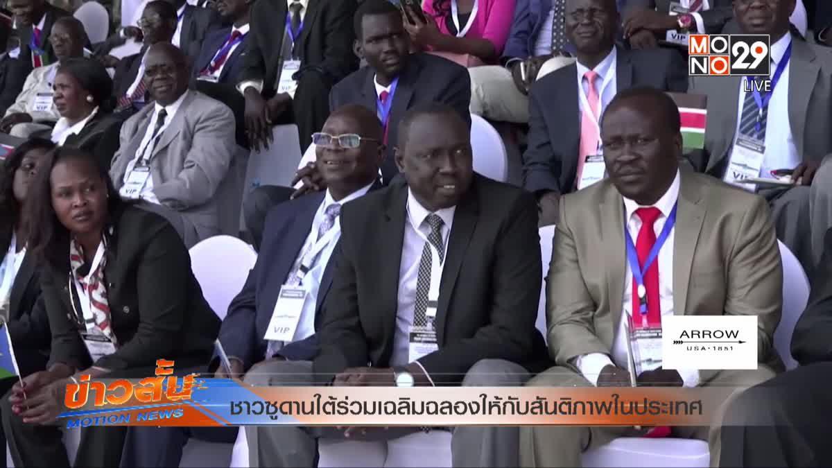 ชาวซูดานใต้ร่วมเฉลิมฉลองให้กับสันติภาพในประเทศ