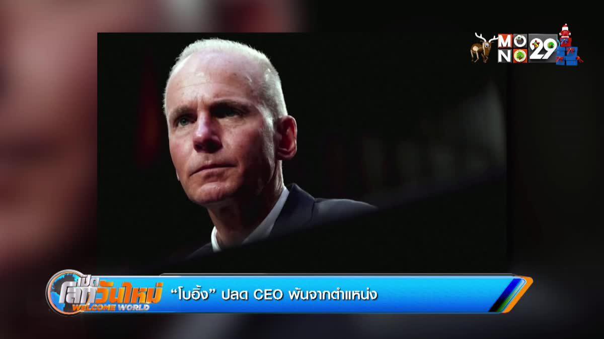 """""""โบอิ้ง"""" ปลด CEO พ้นจากตำแหน่ง"""