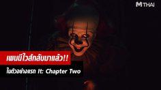 ปีศาจตัวตลกเพนนีไวส์ กลับมาทำให้ฝันร้ายอีกครั้ง!! ในตัวอย่างแรก It: Chapter Two