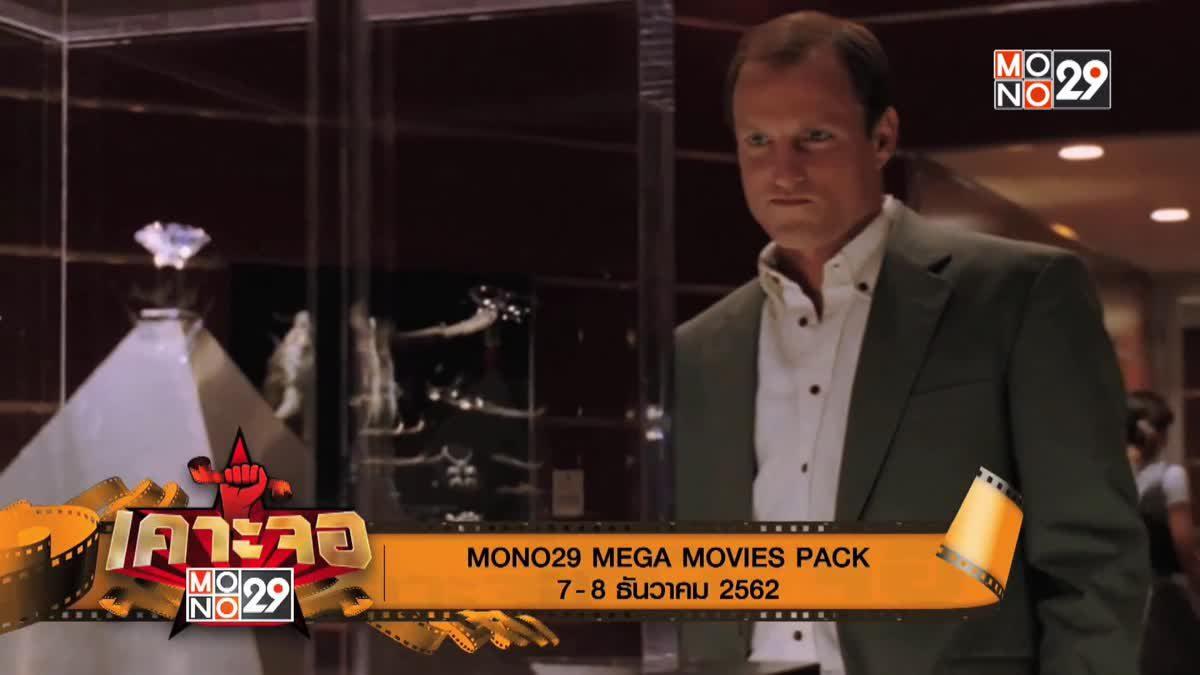 [เคาะจอ 29] MONO29 MEGA MOVIES PACK 7 ธ.ค. - 8 ธ.ค. 2562 (07-12-62)