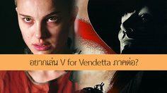 นาตาลี พอร์ตแมน เผยสนใจอยากเล่นภาคต่อหนัง V for Vendetta