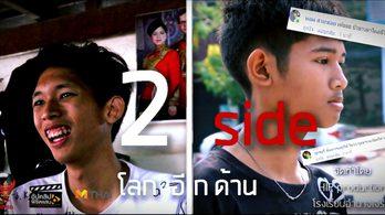 ' 2 side โลกอีกด้าน ' ผลงานหนังสั้นจากทีม HIP production