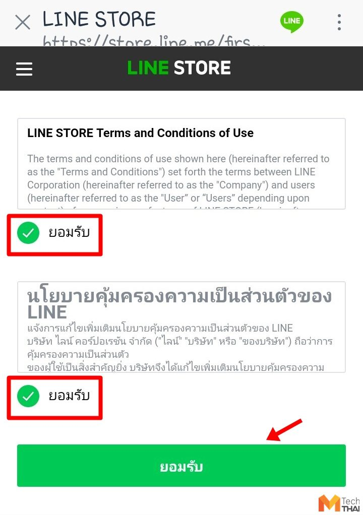 วิธีซื้อ สติกเกอร์ไลน์ LINE ผ่านเบอร์มือถือ