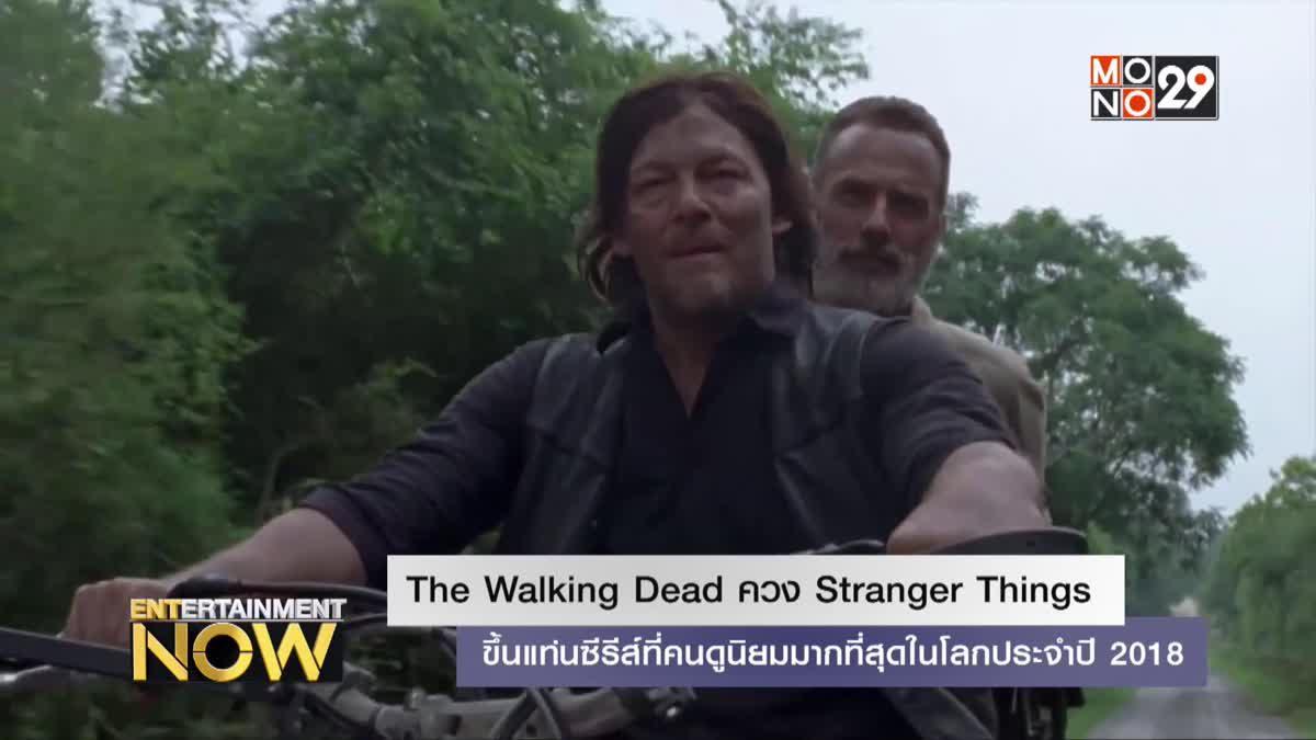 The Walking Dead ควง Stranger Things ขึ้นแท่นซีรีส์ที่คนดูนิยมมากที่สุดในโลกประจำปี 2018
